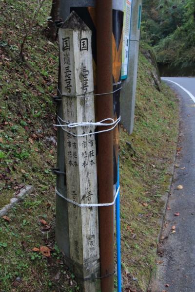 国道371号時代の木柱標識
