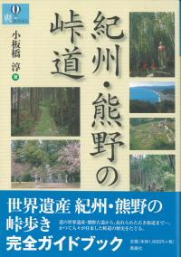 紀州・熊野の峠道