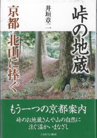 峠の地蔵 ‐京都 北山に捧ぐ‐