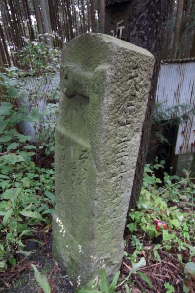 七越峠の石柱