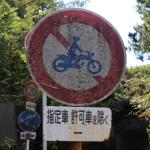 二輪通行禁止