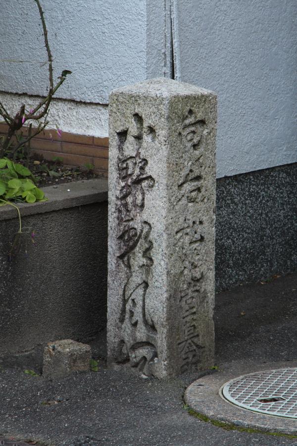 小野頼風塚の碑