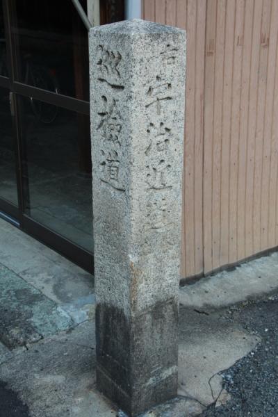 奈良街道巡検道の碑