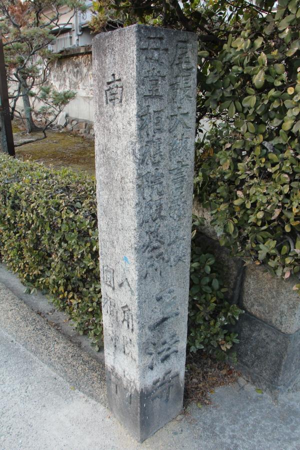 正法寺の碑