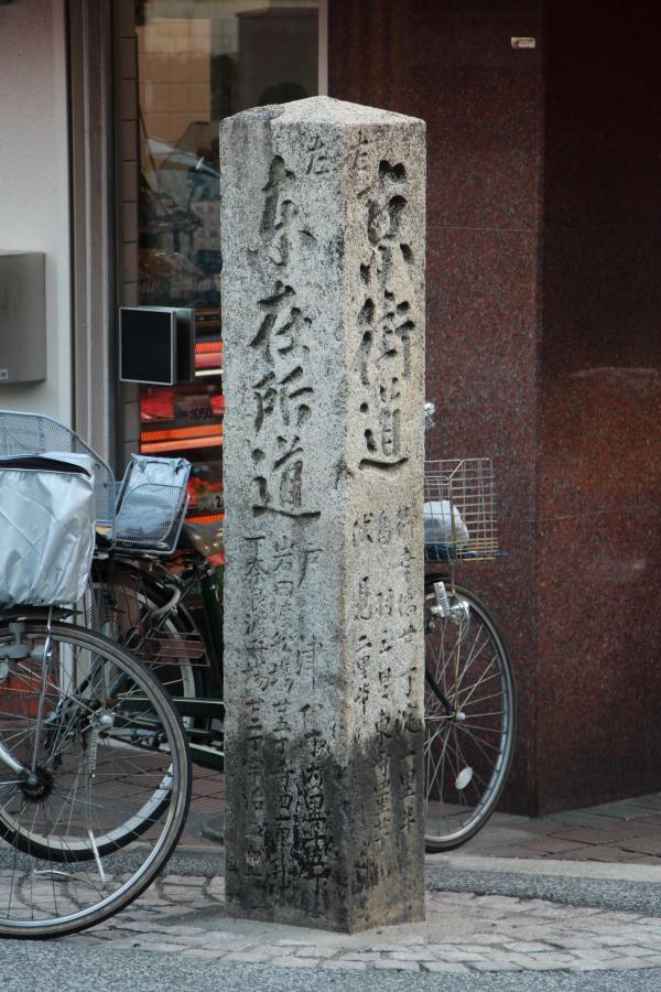 京街道里程標の碑