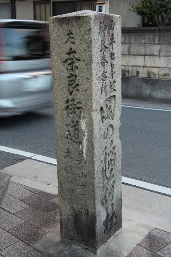 岡の稲荷社の碑