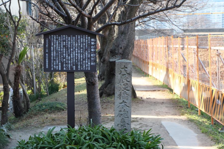 橋本砲台址の碑