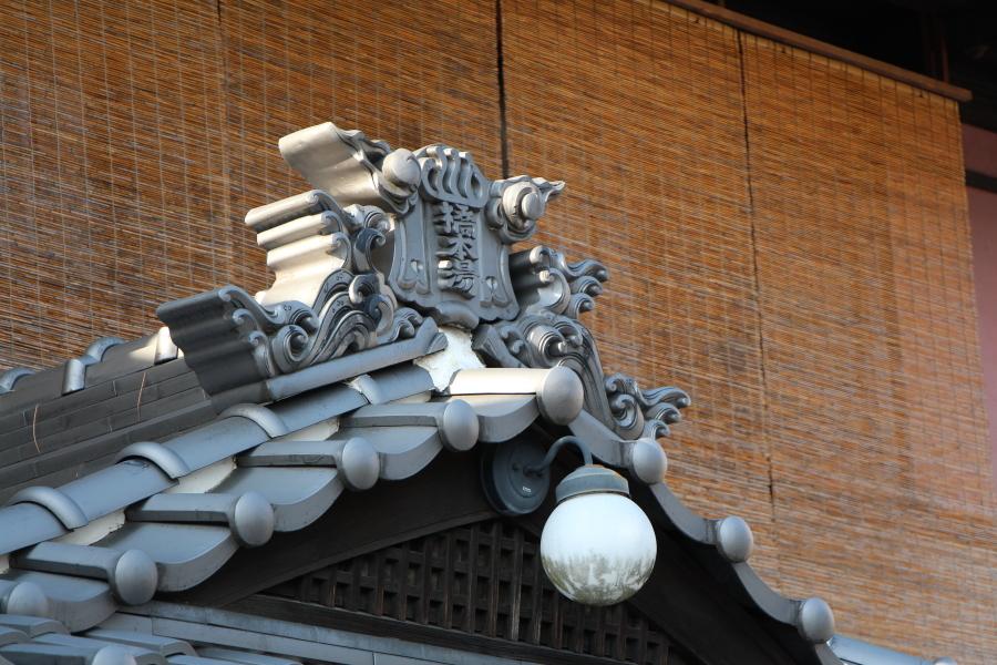 「橋本湯」の立派な鬼瓦