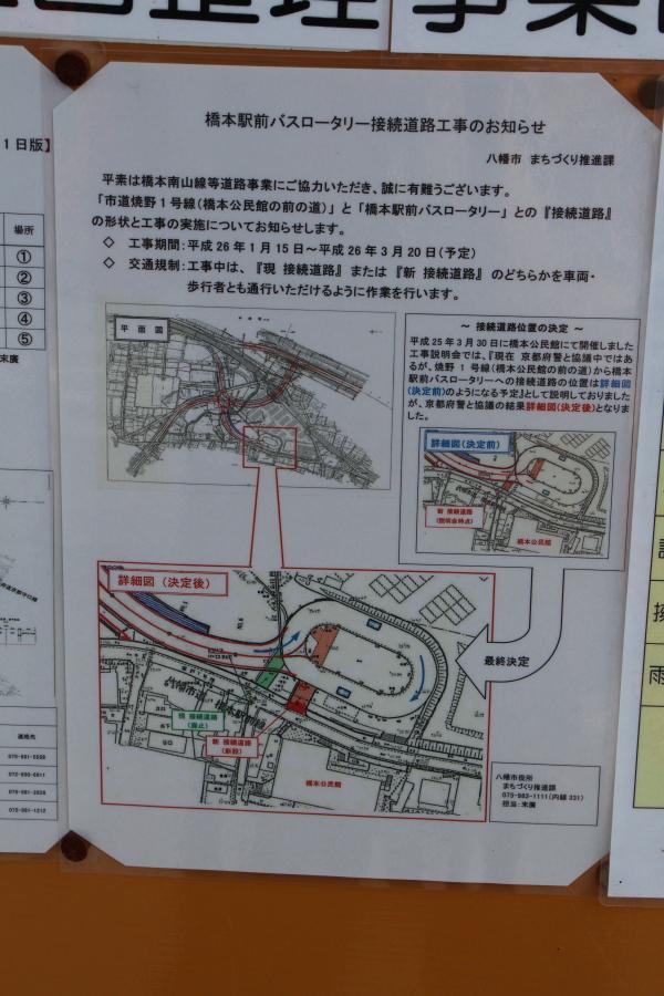 橋本駅のロータリー工事