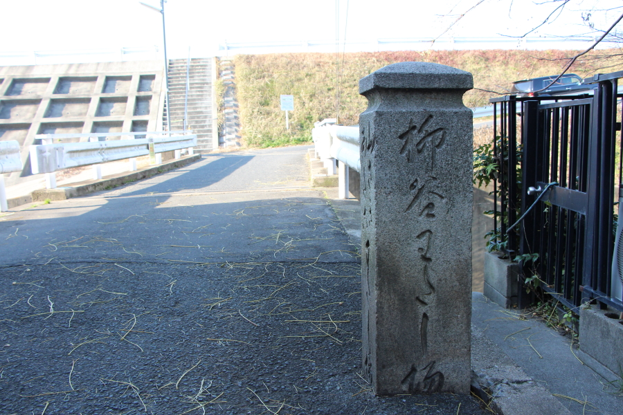 橋本の渡し碑