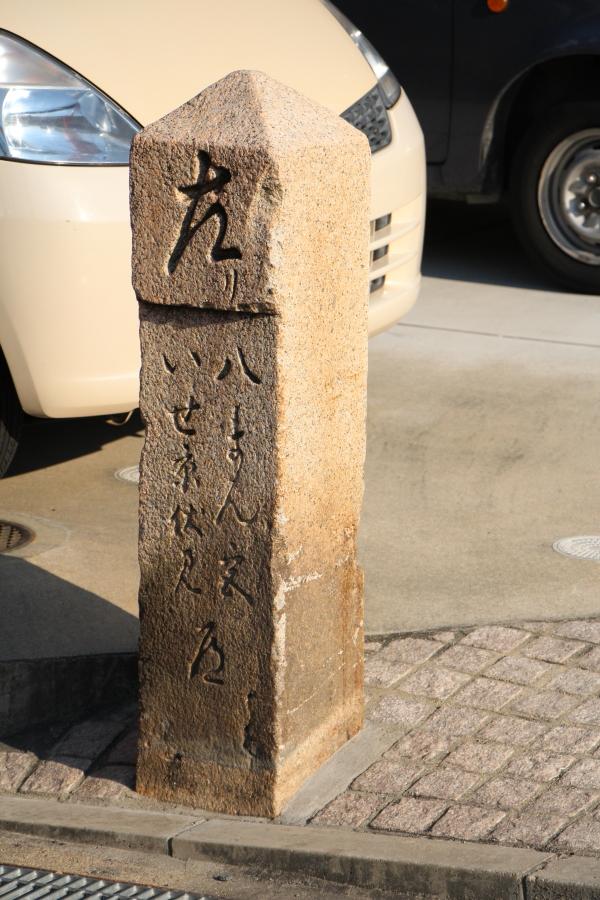 道標(左り 八まん宮・いせ京伏見)