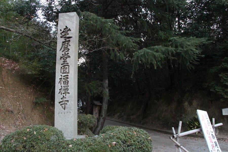 達磨堂円福禅寺