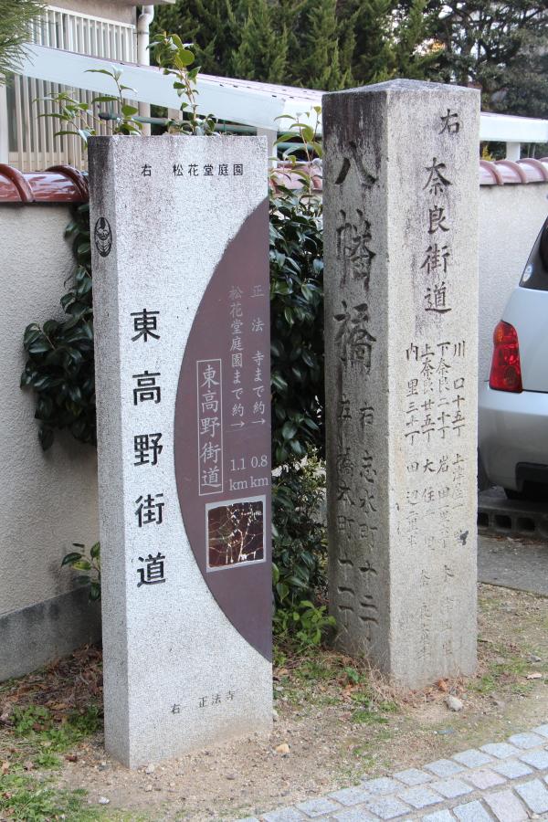 八幡橋の碑