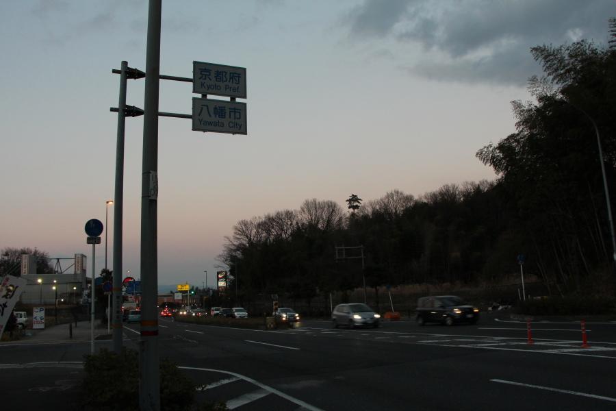 大阪府と京都府の境を示す道路標識