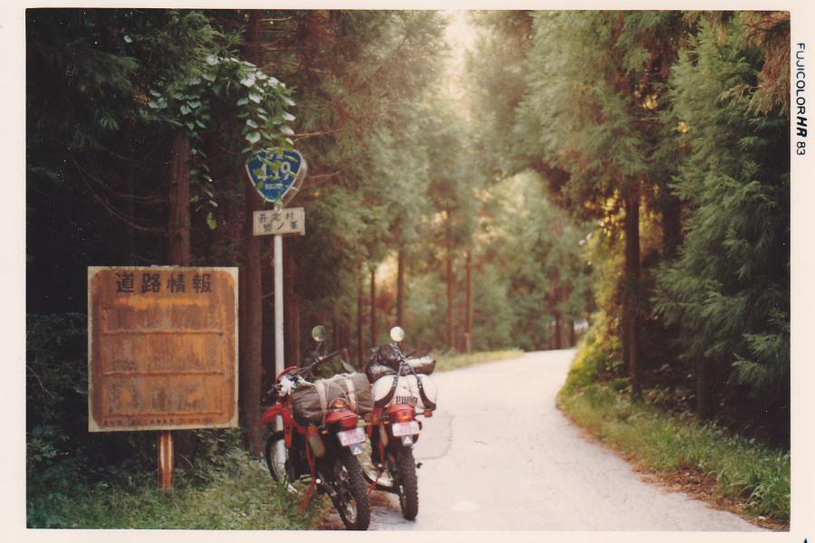 30年前の国道309号の写真