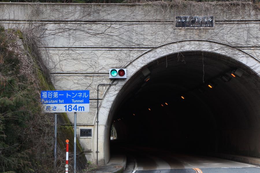 福谷第一トンネル