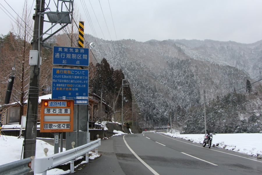 京都府道38号(京都広河原美山線)