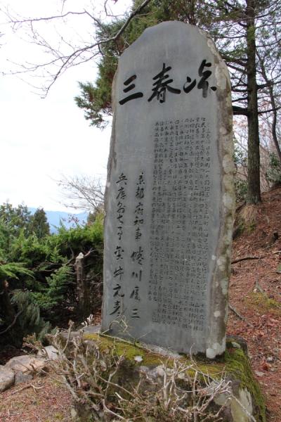 三春峠の記念碑