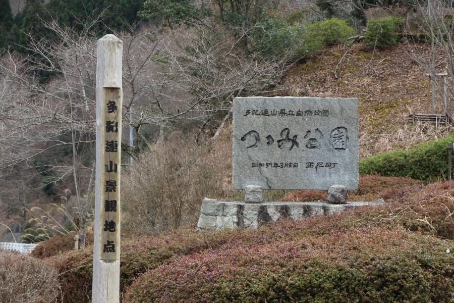 多紀連山景観地点