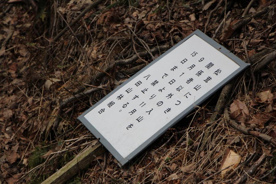 松茸山にて入山禁止看板