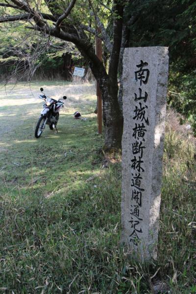 南山城横断林道開通記念の碑