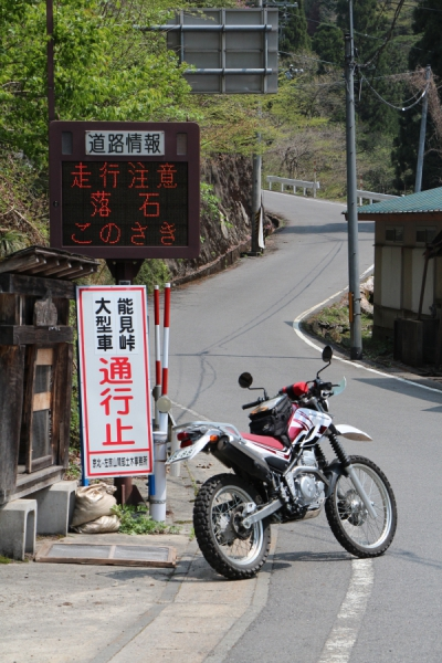 京都府道110号(久多広河原線)
