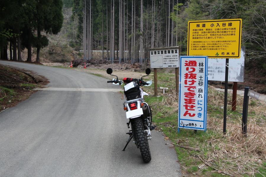 林道小入谷線