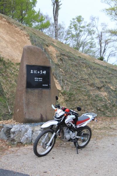 おにゅう峠の碑
