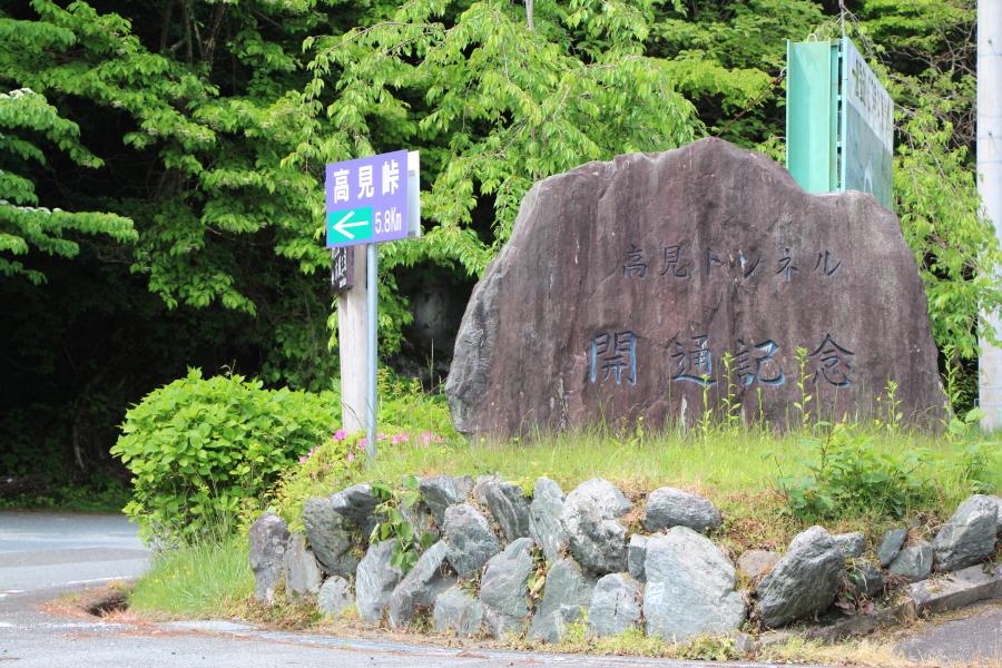 高見トンネルの開通記念碑や道標