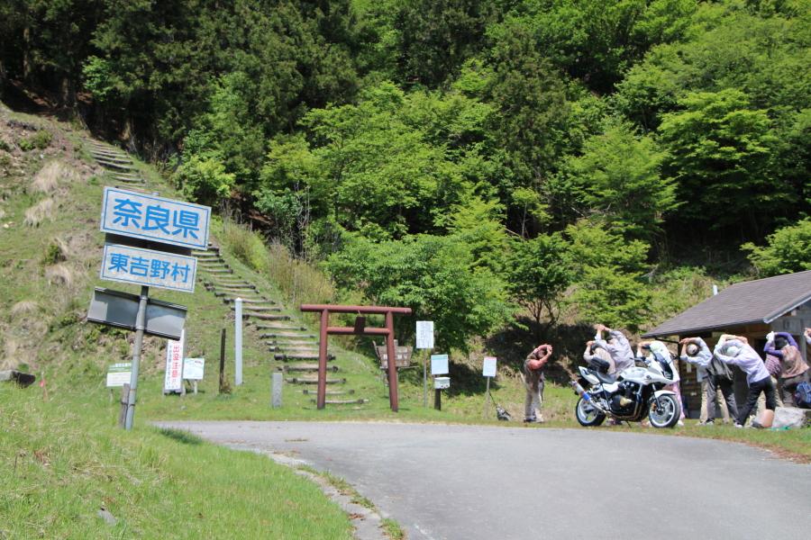 奈良県と東吉野村の案内標識