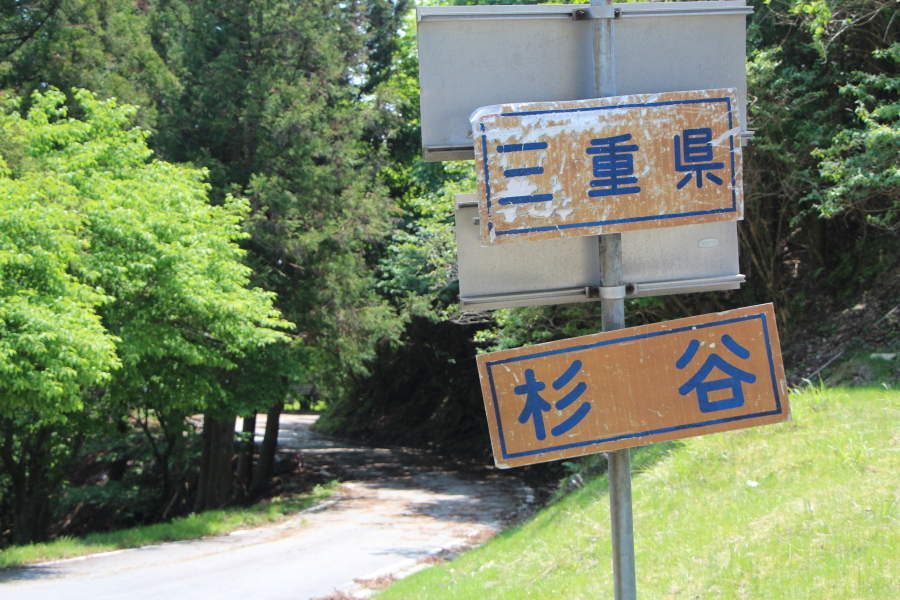 三重県と杉谷の案内標識