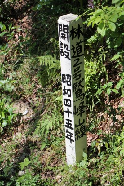 林道2号鷲峰山線の木標