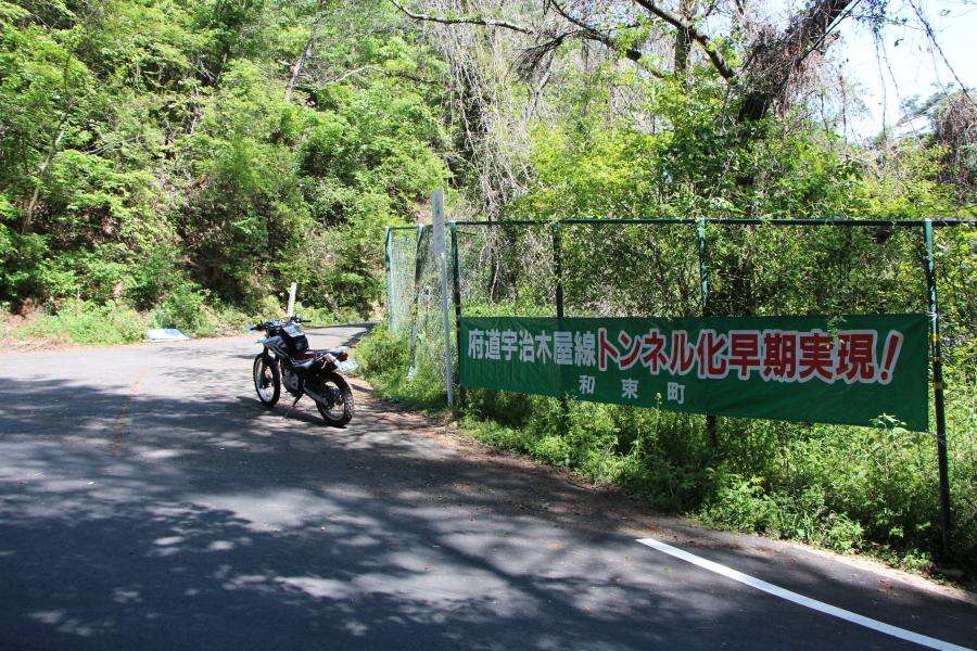 林道鷲峰山線への進入路