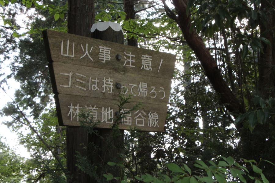 林道地福谷線