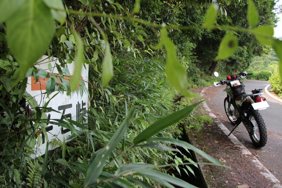 平石峠への道標