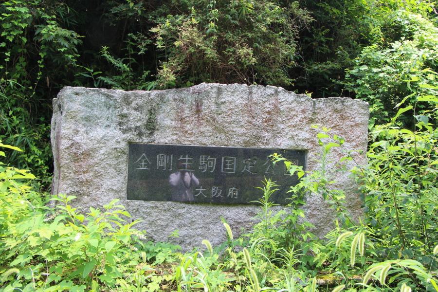 金剛生駒国定公園