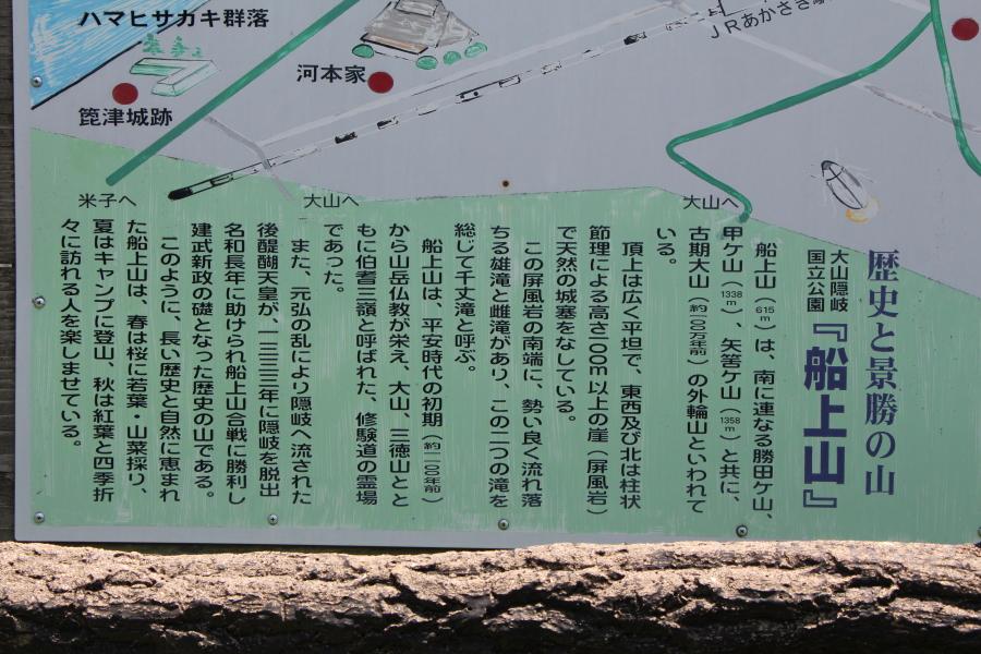 大山隠岐国立公園『船上山』