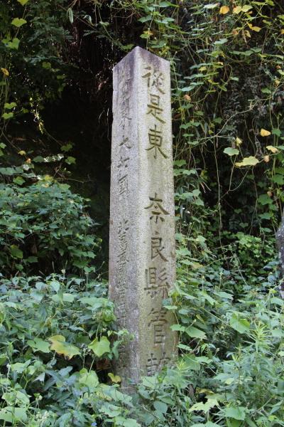 従是東 奈良県管轄