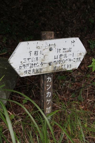 カンカケ越の道標