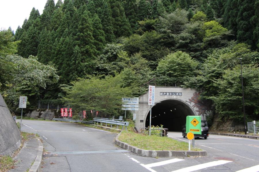 新戸倉トンネル
