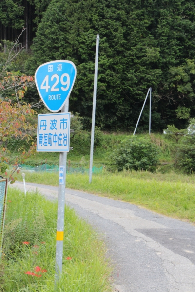 国道429号の道路標識
