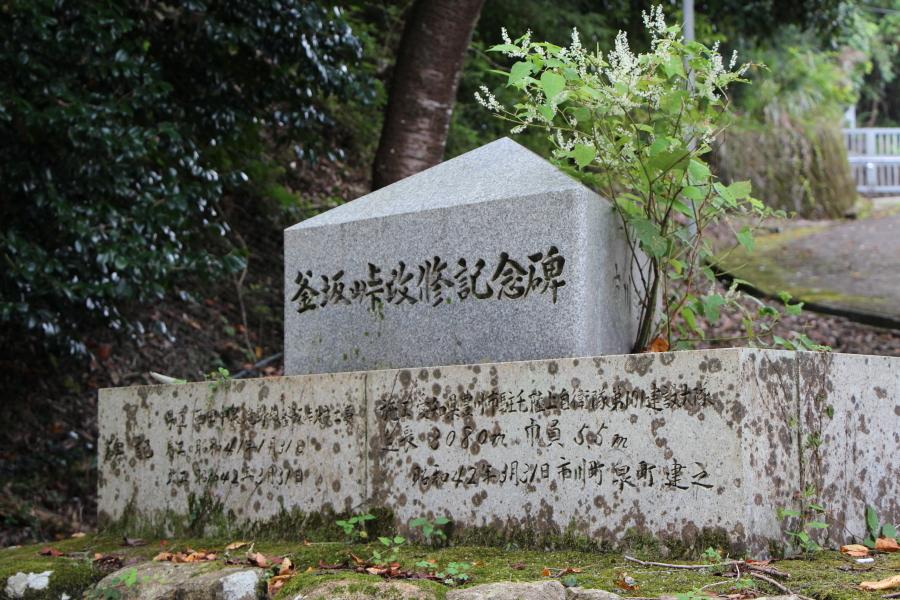 釜坂峠改修祈念碑