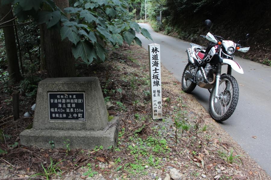 林道海士坂線