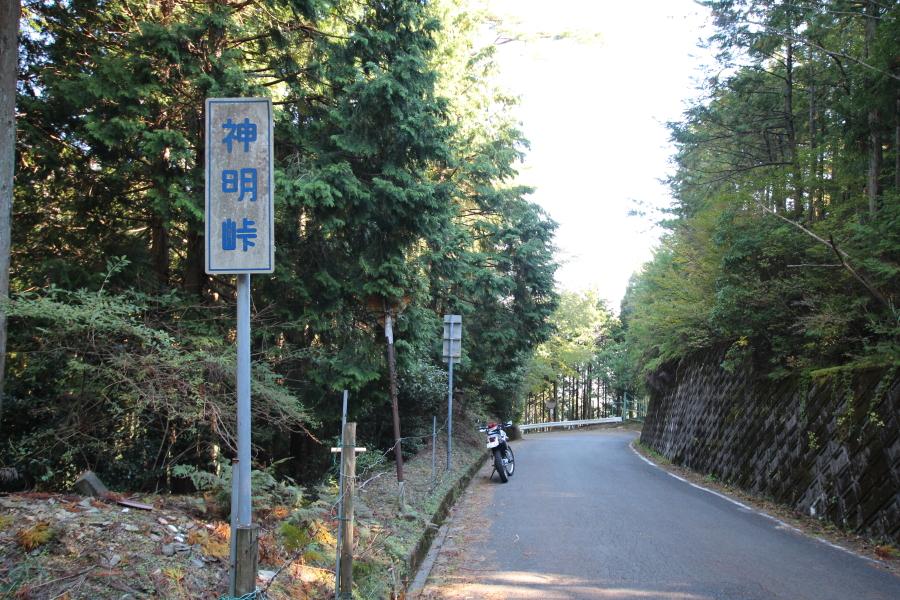 神明峠の標識