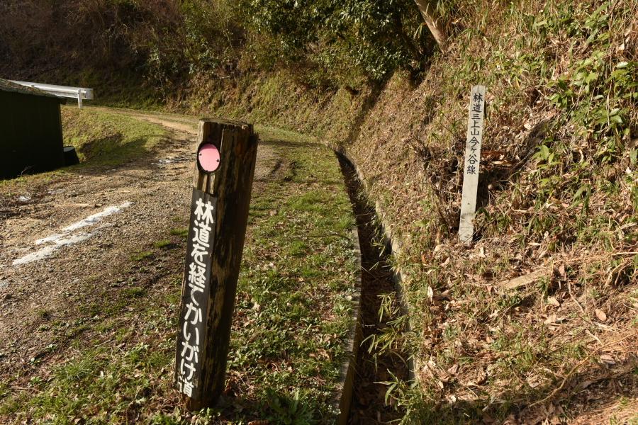 林道三上山今ヶ谷線・かいがけ道