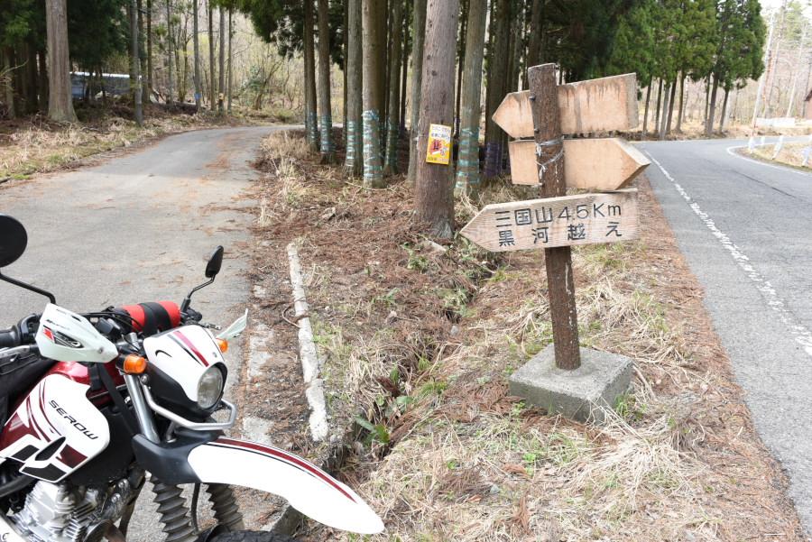 「三国山4.5km、黒河峠越え」の道標