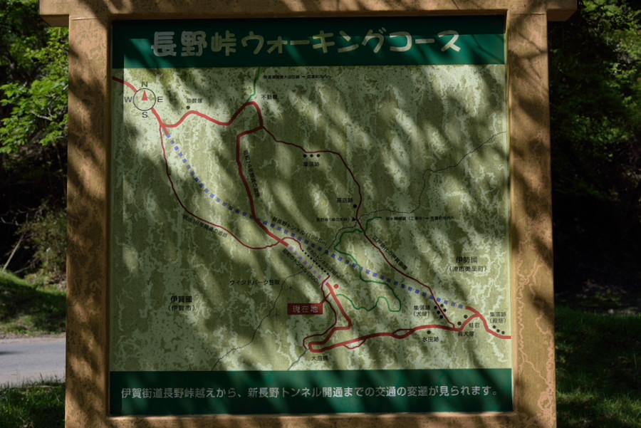 長野峠ウォーキングコース